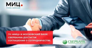 Андрей Рябинский: Партнерами «МИЦ» стали Сбербанк и Совкомбанк